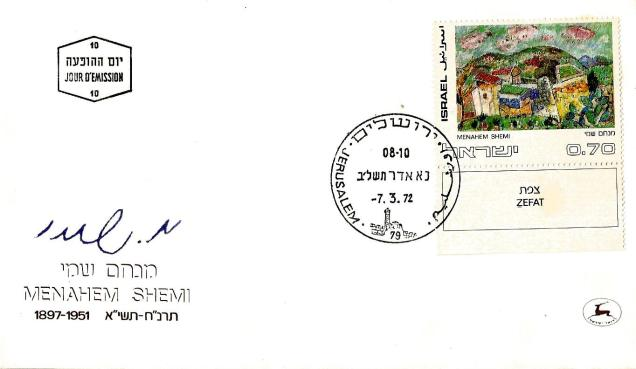 ISRAEL FDC PAINTING