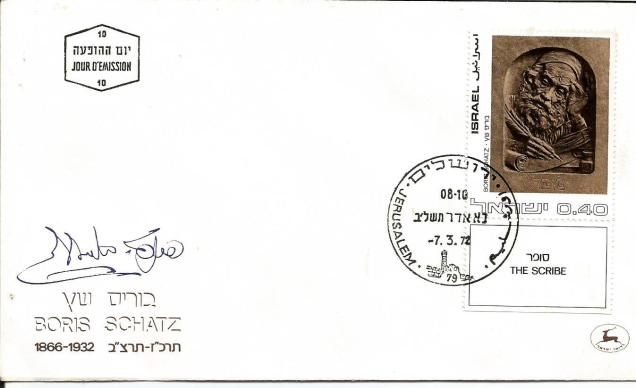 ISRAEL FDC SCRIBE SCULPTURE