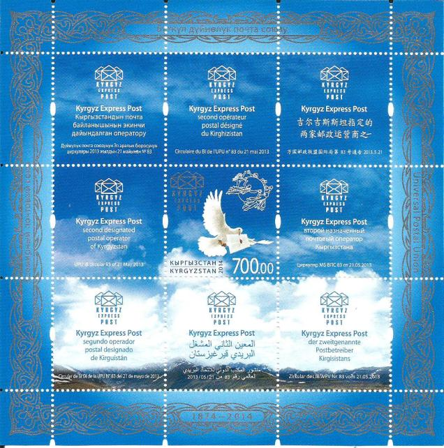 KYRGYZSTAN MS 140TH ANNIVERSARY UPU 2014