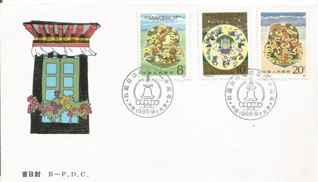 china fdc tibet 20th anniversary
