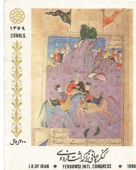 iran ms firdausi 1