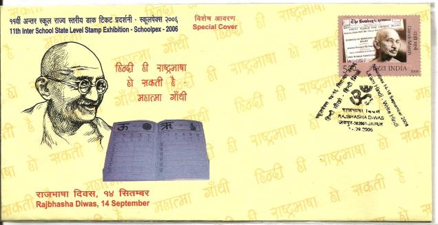 special cover gandhi rajbhasa day