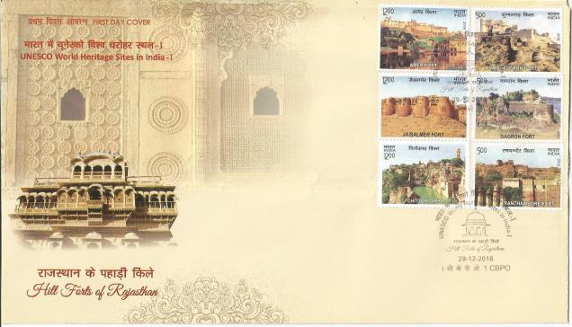 INDIA FDC 2018 HILL FORTS