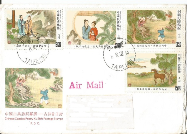 TAIWAN FDC CLASSIC POETRY