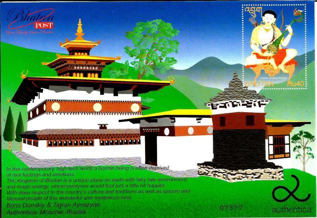 BHUTAN DRUKPA KUNLEY  MS 2013