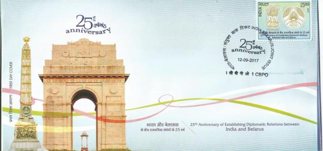 INDIA FDC 2017 INDIA-BELARUS JT ISSUE