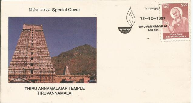 INDIA SPECIAL COVER ANNAMALAI TEMPLE