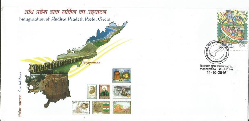 INDIA SPECIAL COVER IN AP POSTAL CIRCLE VIJAYWADA