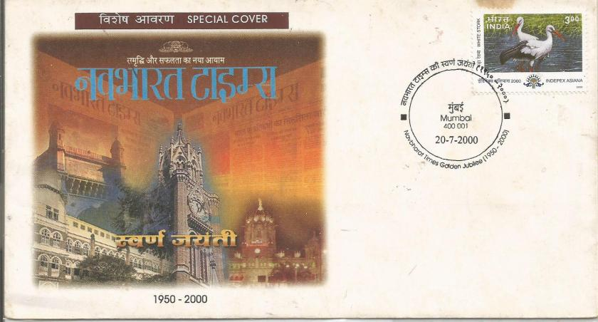 INDIA SPECIAL COVER NAVBHARAT TIMES