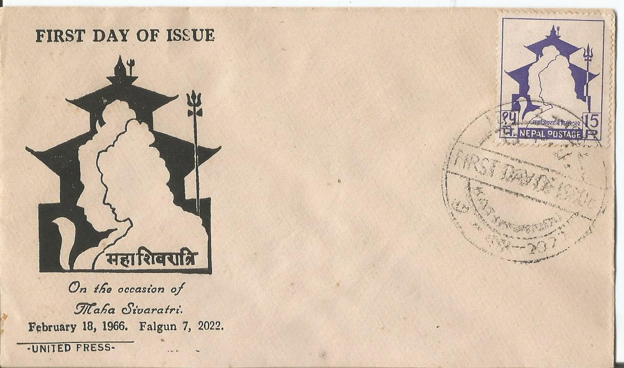 Nepal 1964 Fdc First Day Cover For Tokyo Japan Olympic Games Nepal