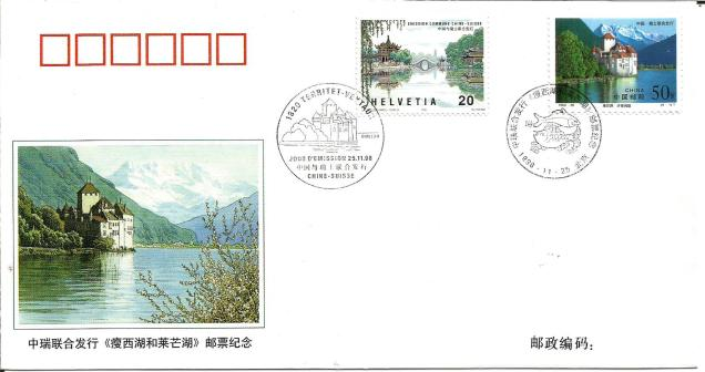 FDC CHINA SWITZERLAND