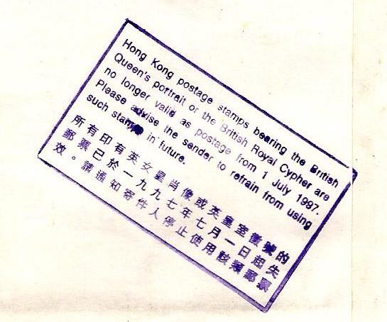 HK CVR ADVISORY QUEEN STAMPS