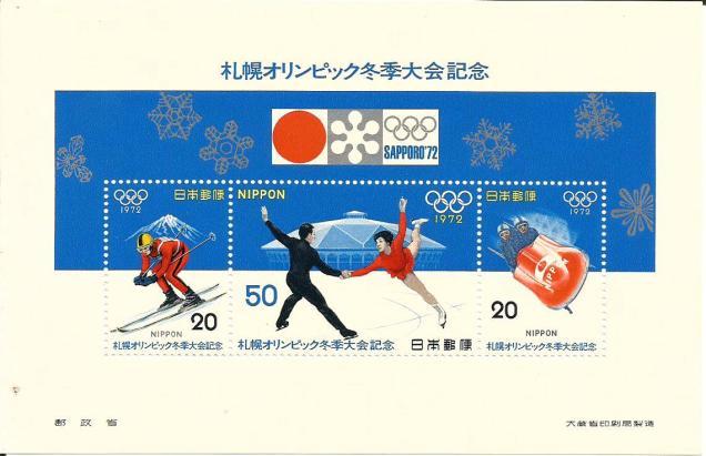 JAPAN MS 1972 SAPPORO W OLY
