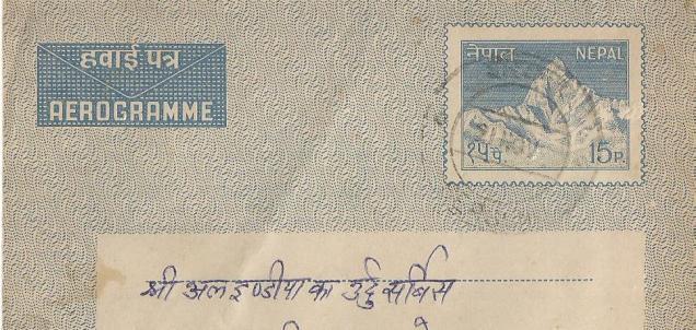 NEPAL AEROGRAMME 15P MTN