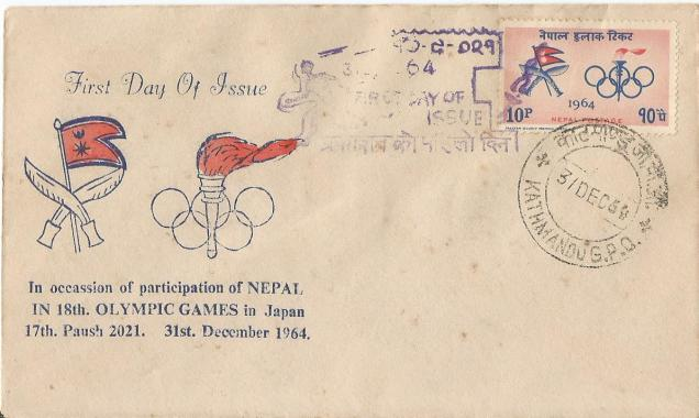 NEPAL FDC TOKYO OLYMPICS