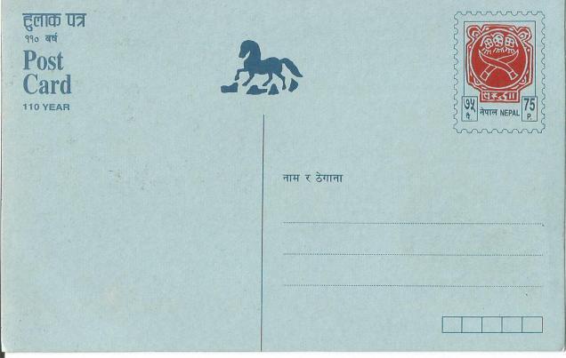 NEPAL PC 110 YEARS