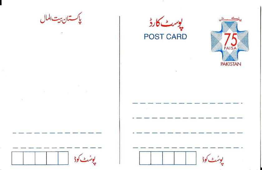 PAKISTAN POST CARD 1990