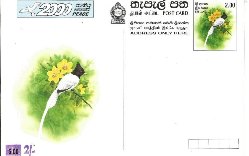 SRI LANKA PC 2000 BIRD