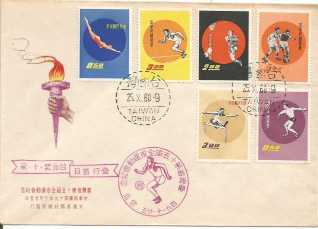 TAIWAN FDC SPORTS