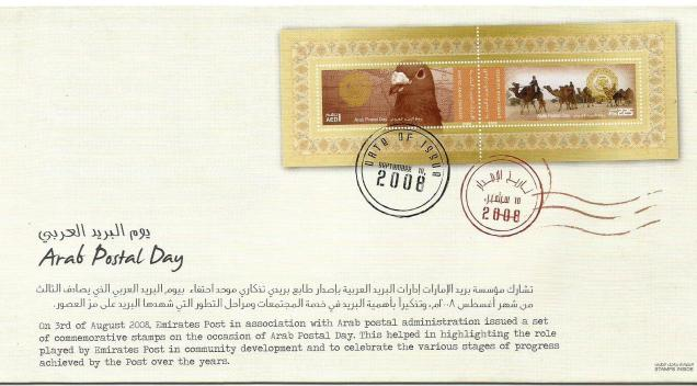 UAE ARAB POSTAL DAY FRONT