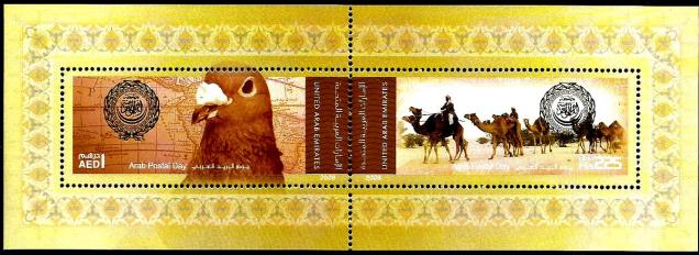 UAE ARAB POSTAL DAY MS