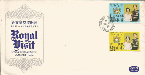 HONG KONG FDC ROYAL VISIT
