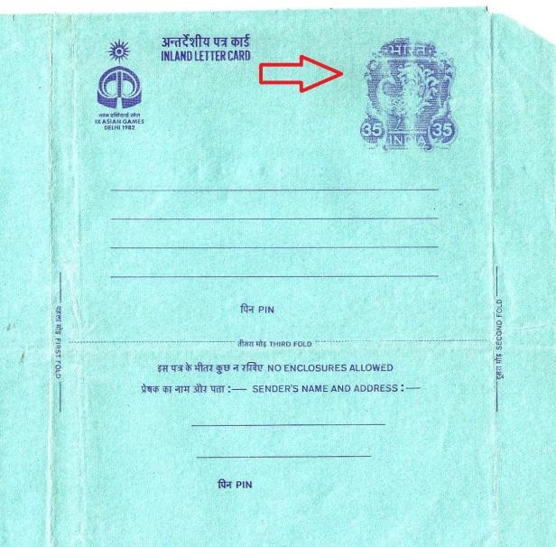 INDIA ERRORS ILC 1982 ASIAD SMUDGED