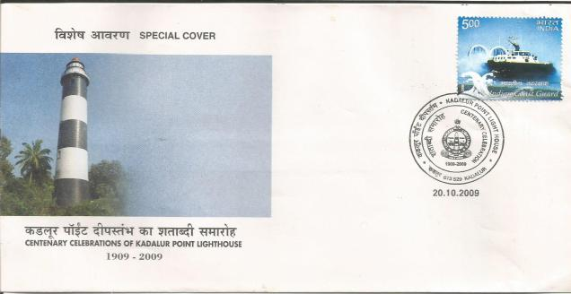 INDIA FDC KADALUR POINT LIGHTHOUSE