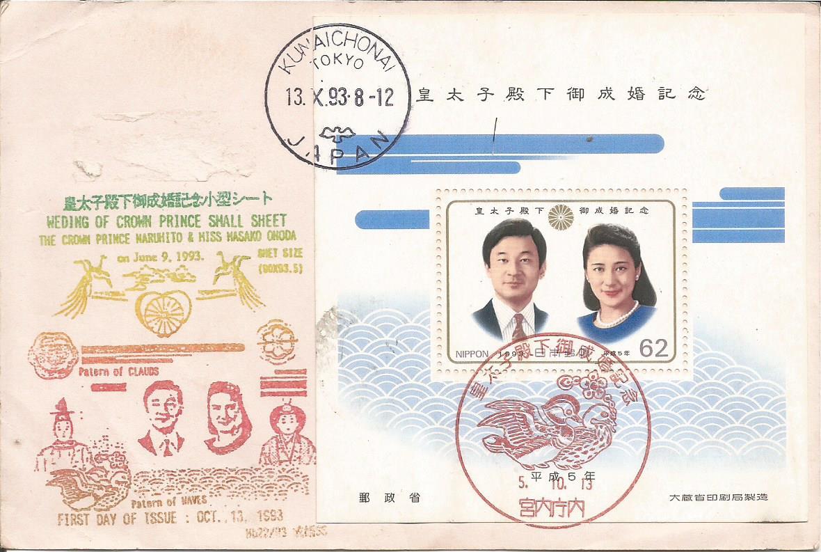 Miniature Sheet Imperial Wedding -Crown Prince Naruhito and Masako1993.
