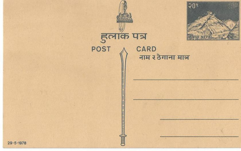 NEPAL PC SJ MT EVEREST 78