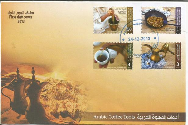 UAE FDC ARABIC COFFEE TOOLS