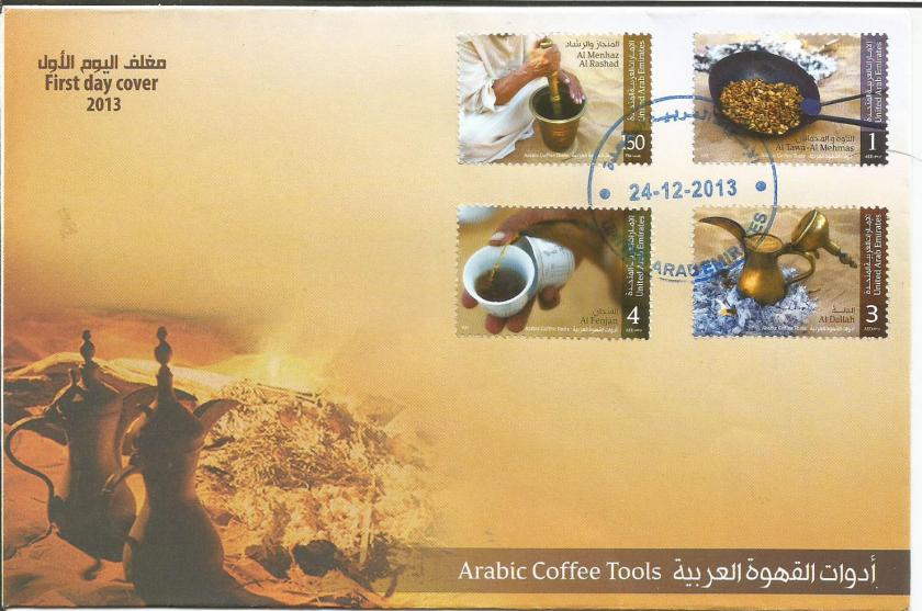 UAE FDC ARABIC COFFEE TOOLS