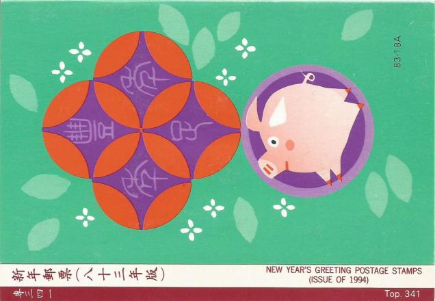 TAIWAN YEAR OF PIG 94 PP CVR
