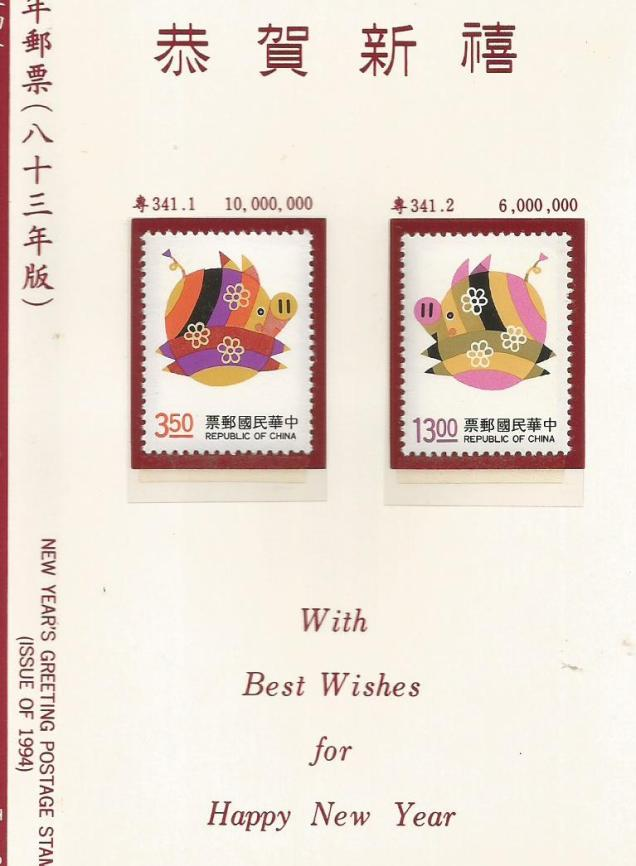 TAIWAN YEAR OF PIG 94 STAMPS