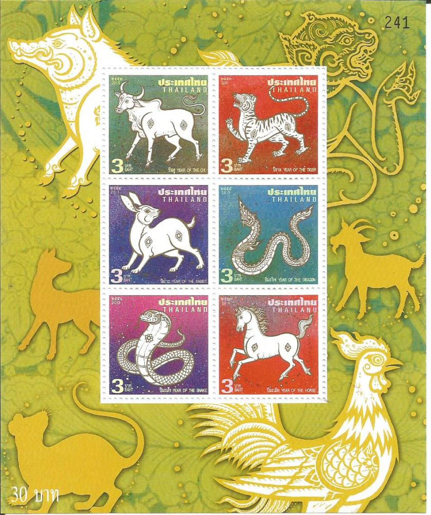 THAILAND MS YEAR OF HORSE 14