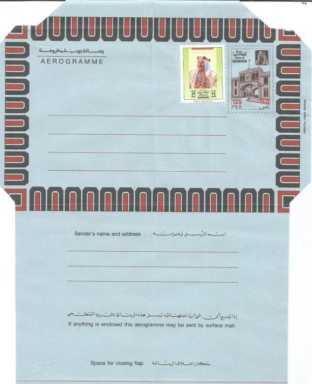 BAHRAIN AEROGRAMME