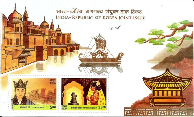 MINIATURE SHEET INDIA KOREA 2019