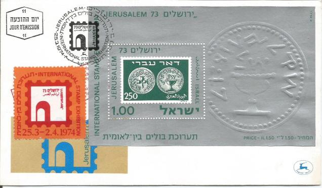 ISRAEL FDC COIN1