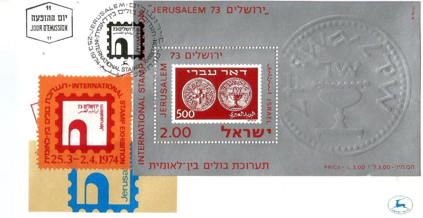 ISRAEL FDC COIN2
