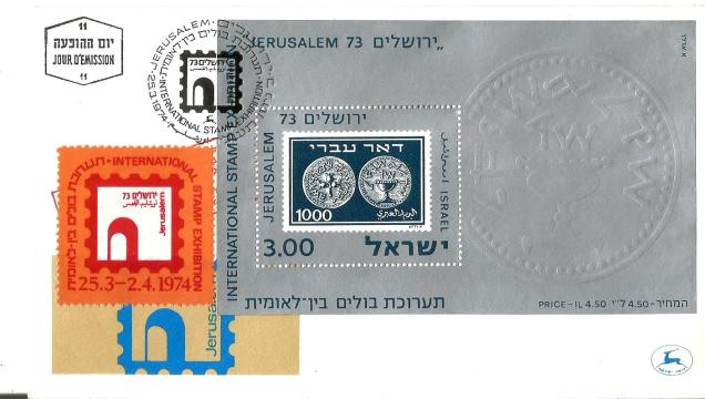ISRAEL FDC COIN3
