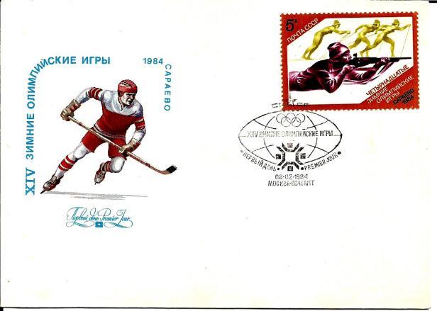 USSR 84 W OLY 1
