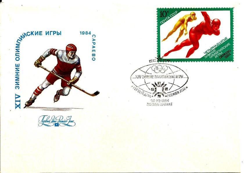 USSR 84 W OLY 2