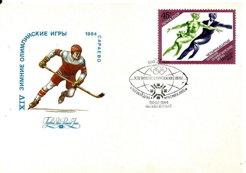 USSR 84 W OLY 4