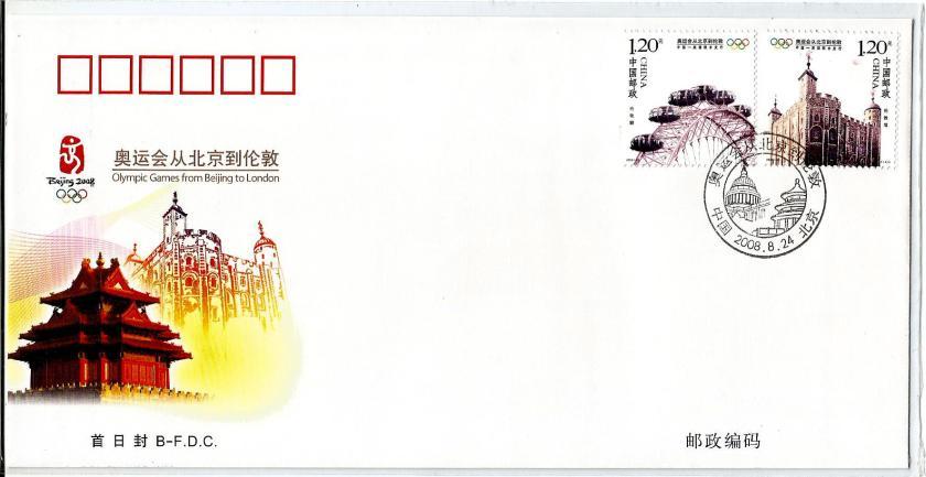 CHINA 2008 BEIJING TO LONDON 1