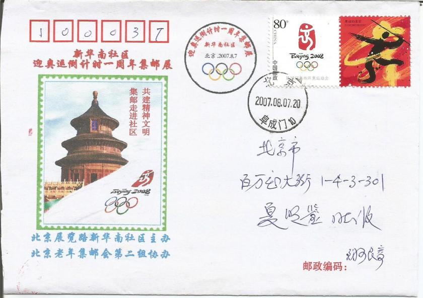 CHINA 2008 OLY 1 YR TO GO