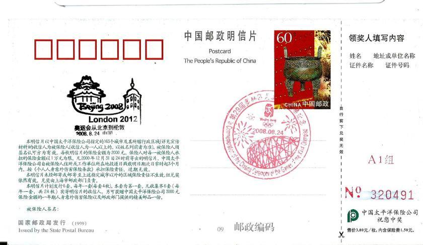 CHINA PC 2008 OLY 24-8 1