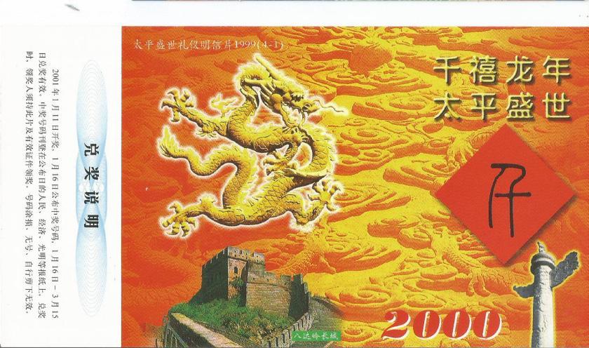 CHINA PC 2008 OLY 24-8 11