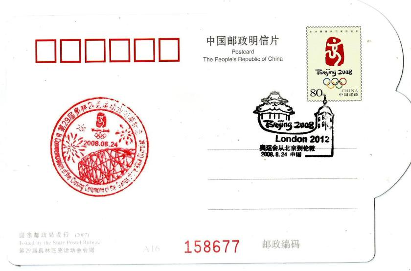 CHINA PC 2008 OLY 24-8