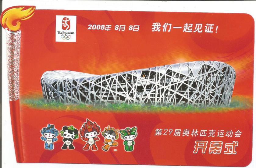 CHINA PC 2008 OLY 8-8 2