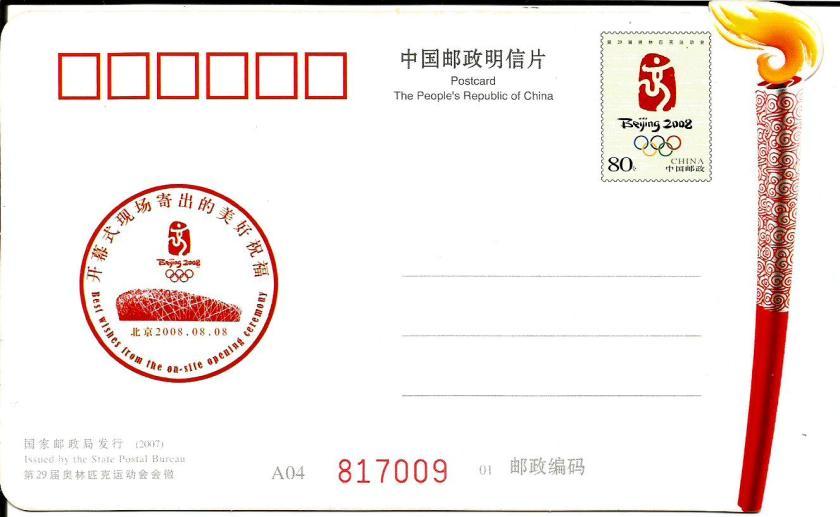 CHINA PC 2008 OLY 8-8